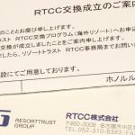 2015RTCC