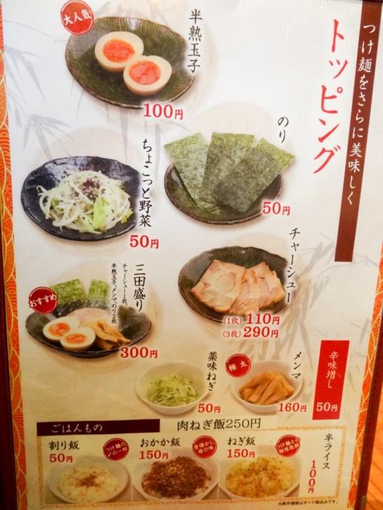五反田 三田製麺所