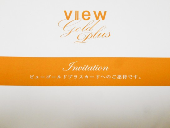 VIEW-gold-card-invitation-1