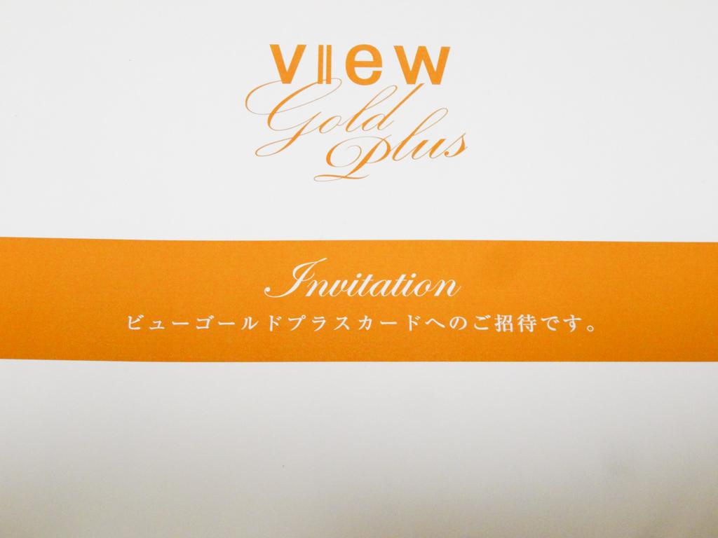 JR東日本のVIEWカードから、ゴールドカードのインビテーションが届きました