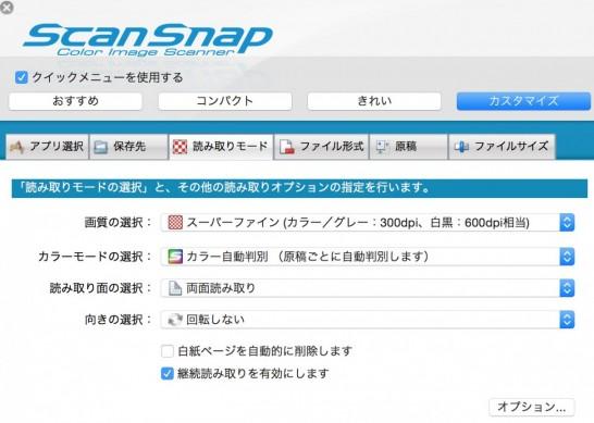 scansnap-S1300i-setting