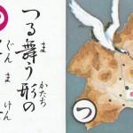 上毛カルタ 鶴舞う形の群馬県