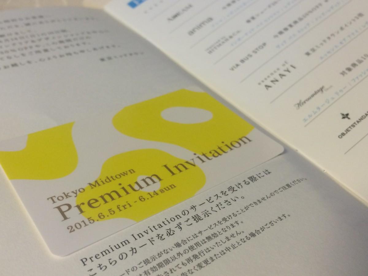 東京ミッドタウンからPremium Invitationが届きました