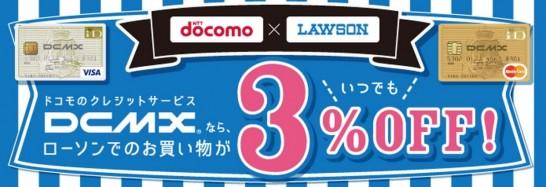 docomo-lawson
