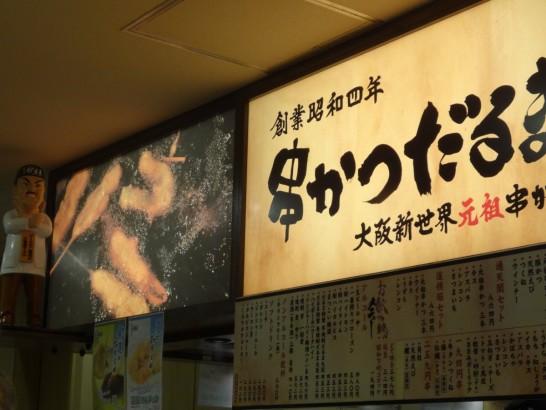 shinosaka-kushikatsu-daruma-16