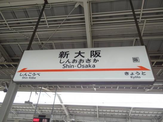新大阪 駅名標