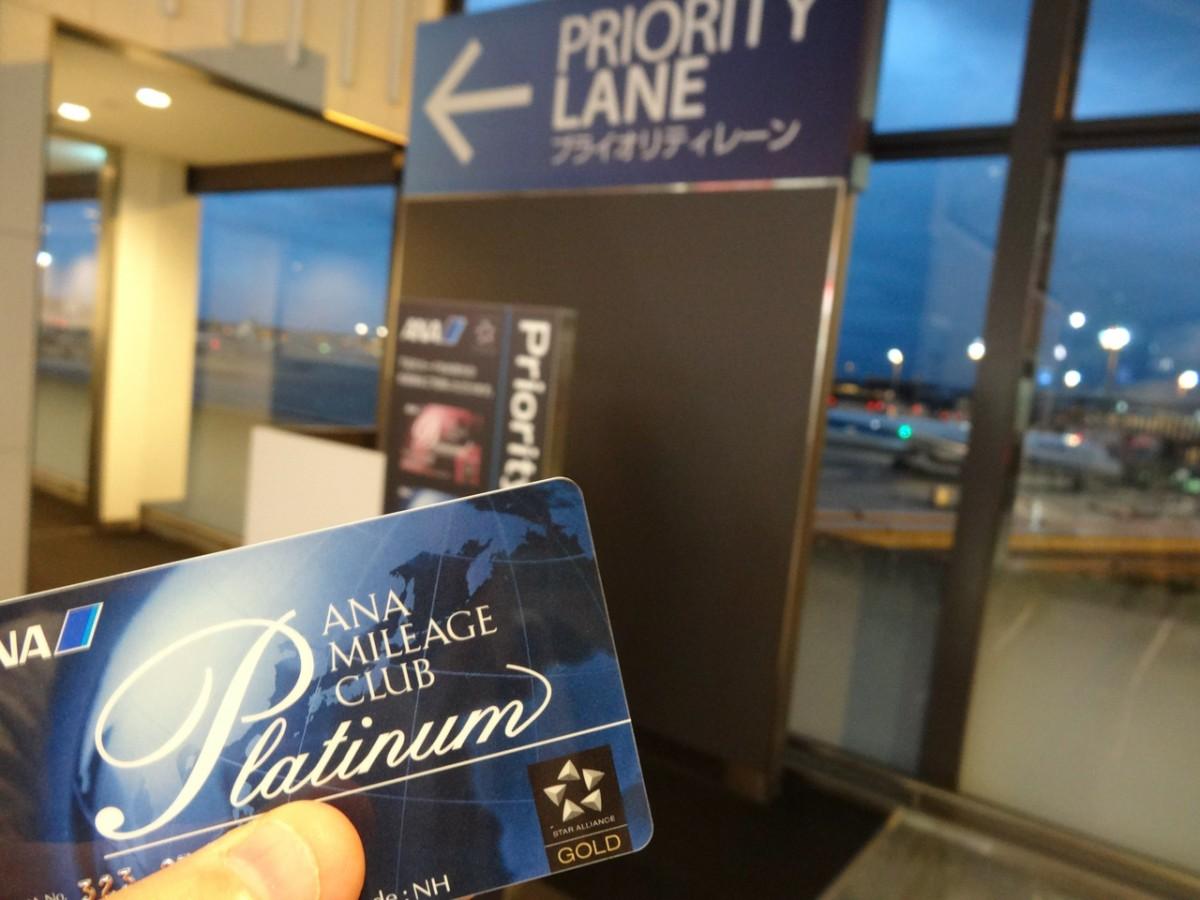 成田空港 ANA 優先レーン