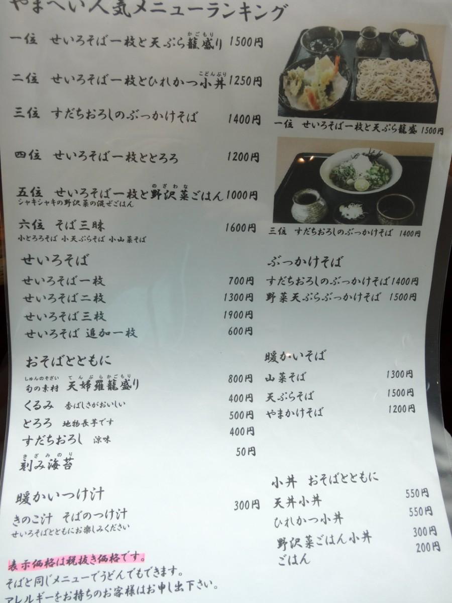 軽井沢 信州そば処 やまへい アウトレットで手軽に食べられる美味い蕎麦