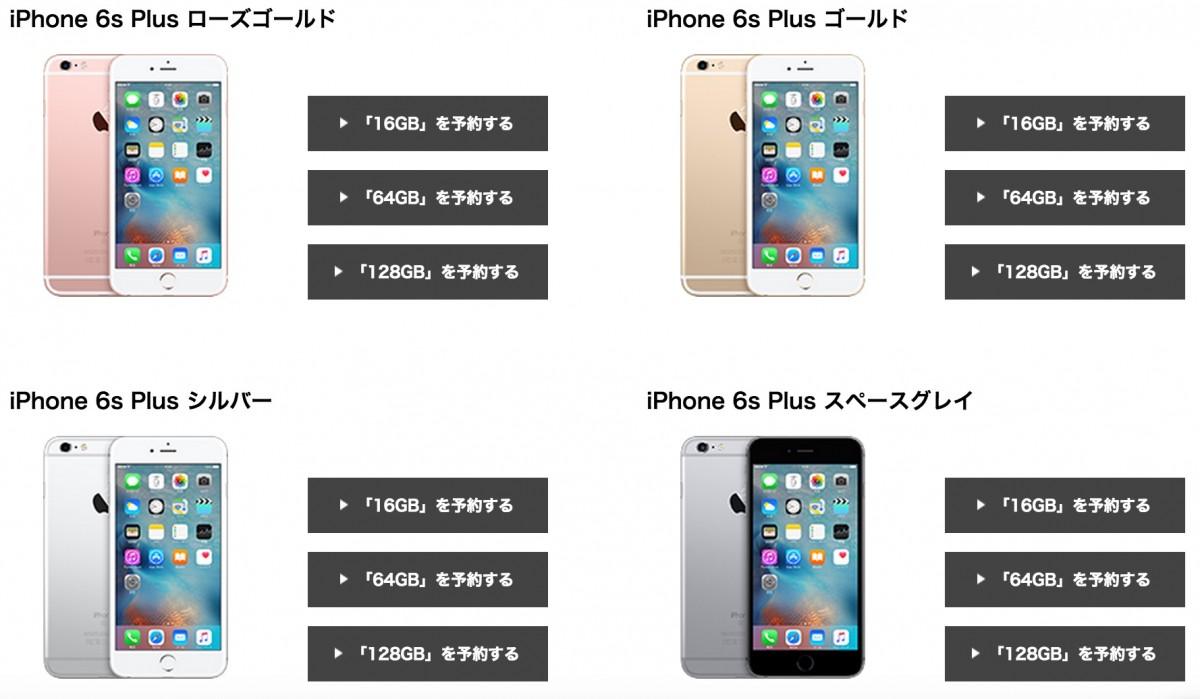 iPhone6s docomo予約画面