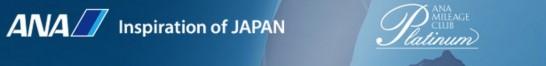 ANA Platinum画面