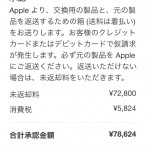 iphone-applecare