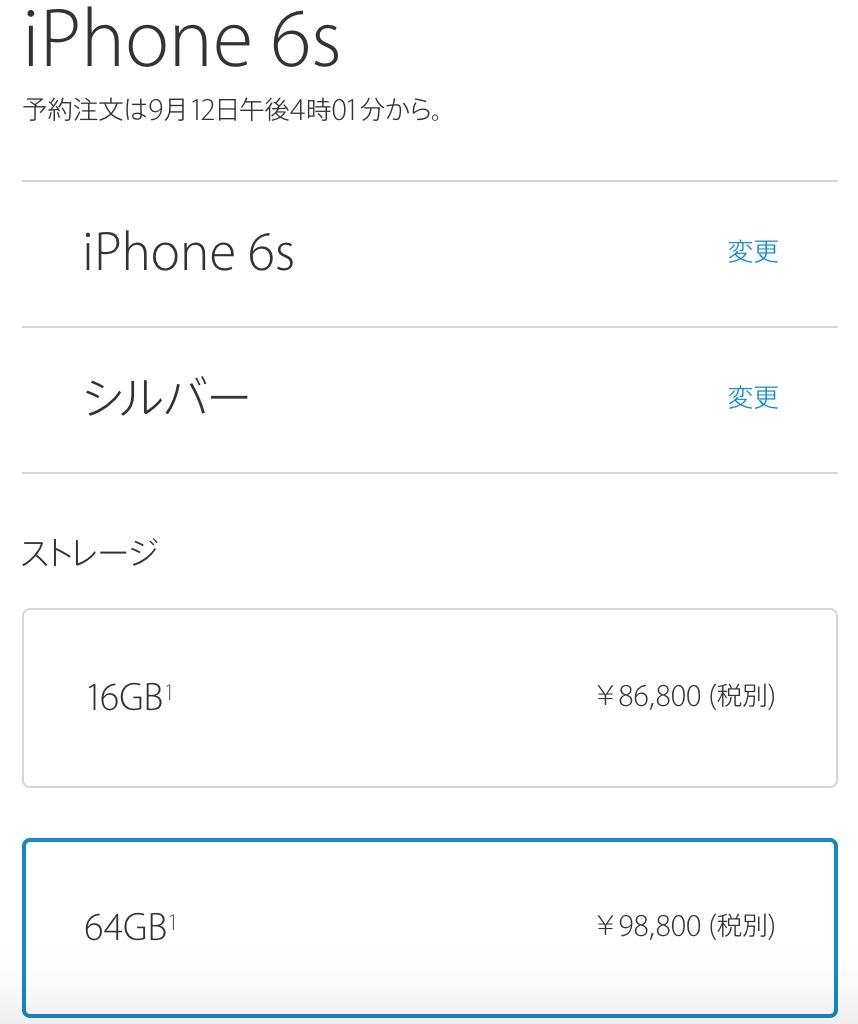 SIMフリーiPhone6Sを一括で買うか分割で買うか、どっち?