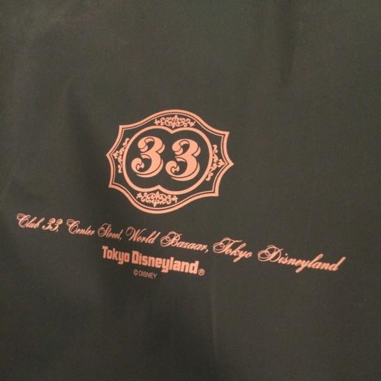 クラブ33のお土産袋