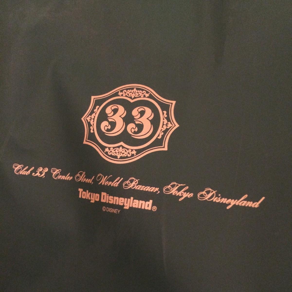 ディズニーランド 秘密の会員制レストラン「Club33」に紹介無しで食事する唯一の方法とは?
