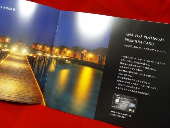 ANA VISA Pratinum Premium Invitation