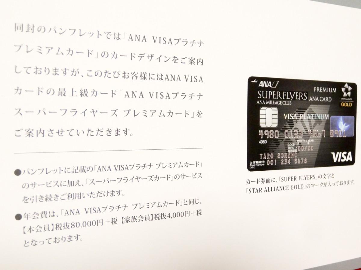 ANA VISAからプラチナ プレミアムカードのインビテーションが届きました!