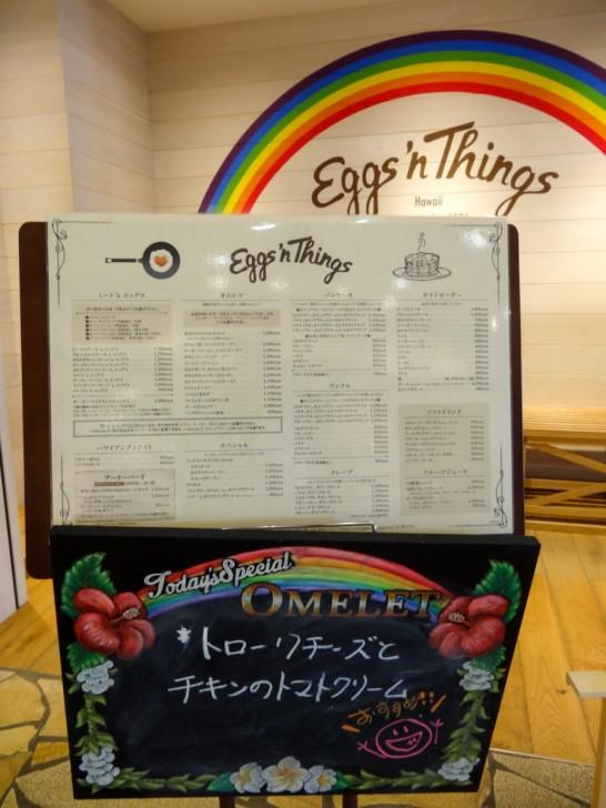 eggsn-things-28