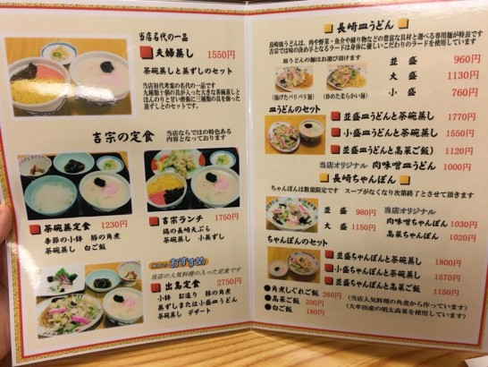 銀座 吉宗の長崎料理