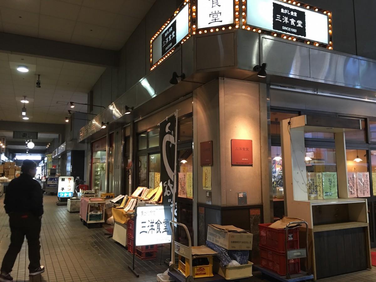 大田市場 三洋食堂でウニ祭り