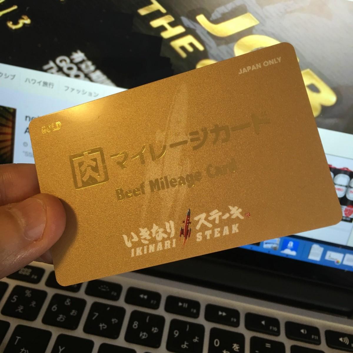 「いきなりステーキ」のゴールドカードを効率的に昇格してゲットする方法!