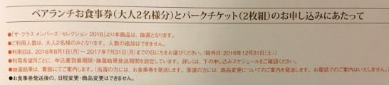 JCB The class メンバーズセレクション club33 利用方法変更