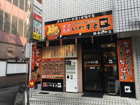 新宿歌舞伎町 いわもとQ