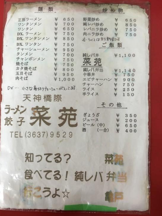 亀戸 菜苑 メニュー