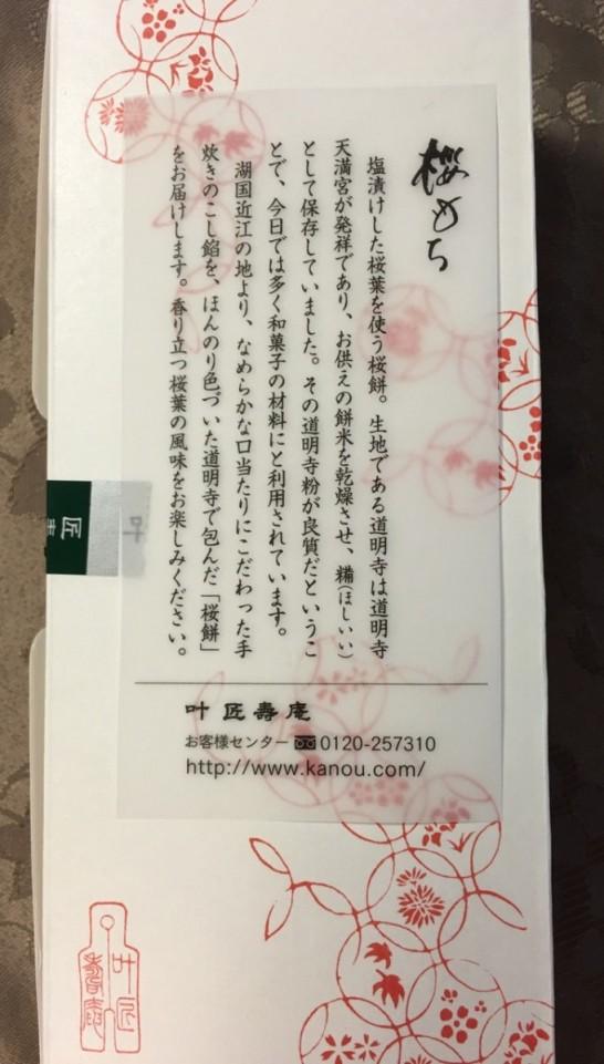 叶 匠壽庵の桜餅