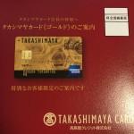 高島屋ゴールドカード インビテーション