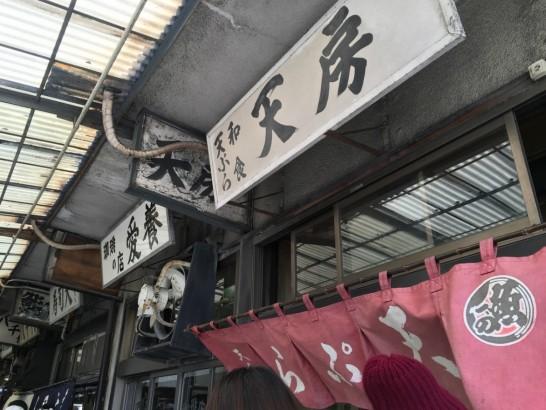 築地 天ぷら 天房