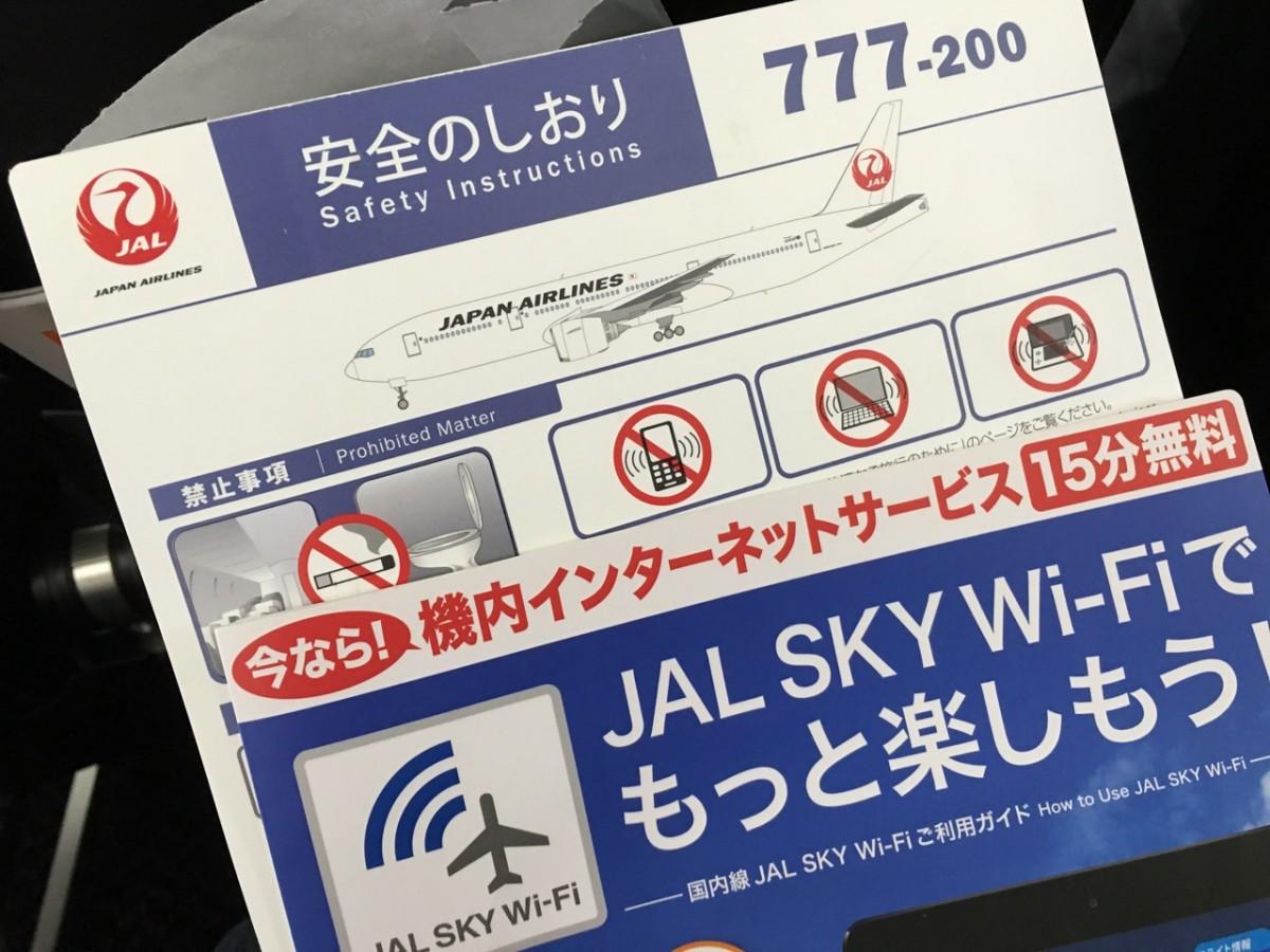ゴールデンウィークのHND-ITM路線で、JAL SKY NEXTを使ってみた!