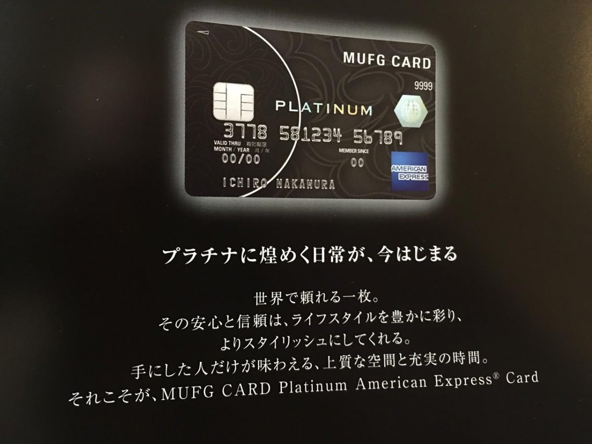 MUFGからプラチナカードのインビテーションが届きました