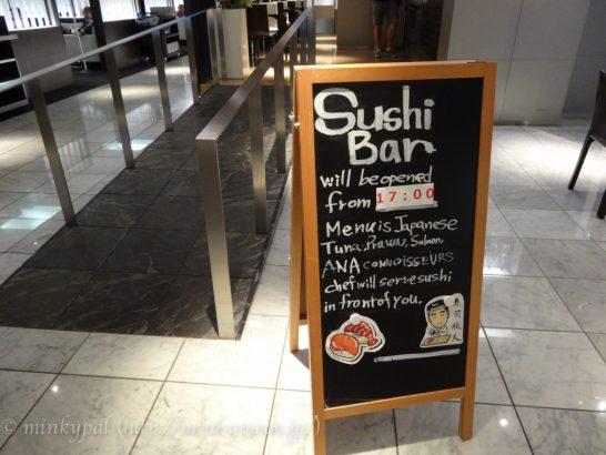 成田空港ANA LOUNGE 寿司コーナー