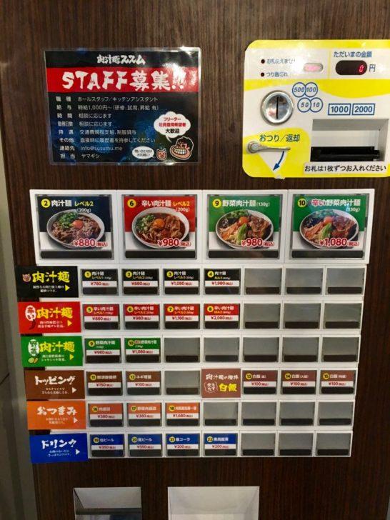 秋葉原 肉汁麺ススム