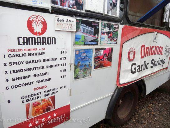 カマロン・シュリンプ・ワゴン Camaron Shrimp Wagon