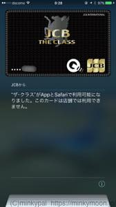 jcb-the-class-applepay-2_