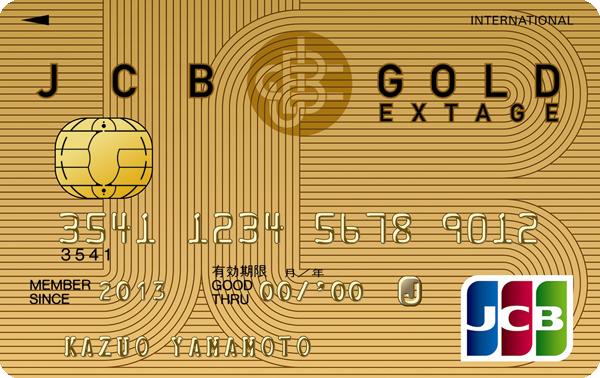 JCBカードで最大17,800円分の特典をプレゼントキャンペーンがお得すぎる