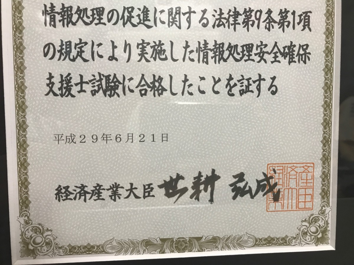 情報処理安全確保支援士の合格証書が届きました