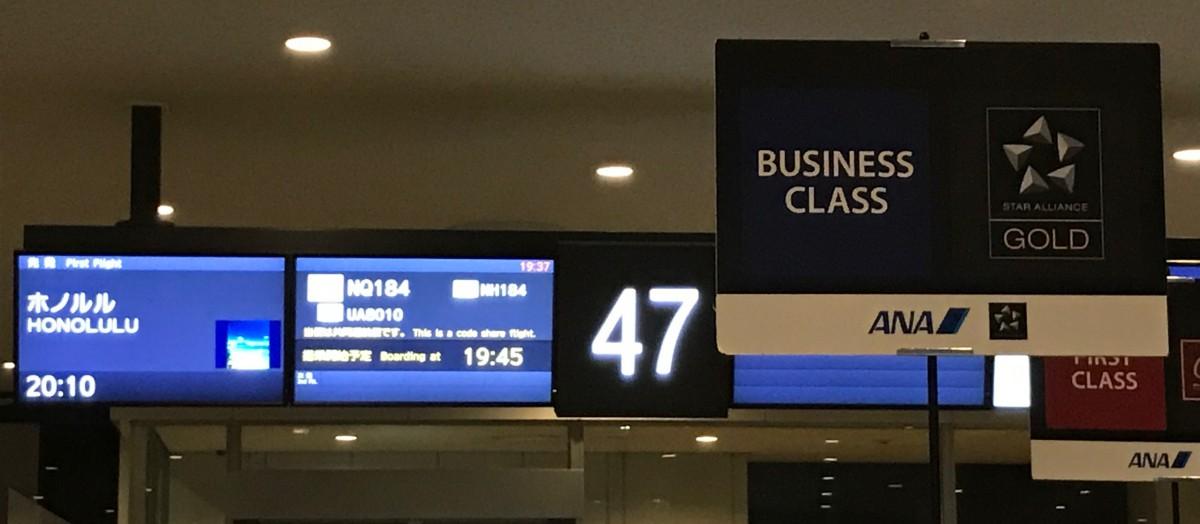 2018年夏休みのハワイ旅行 ダニエル・K・イノウエ国際空港での入国手続きまで