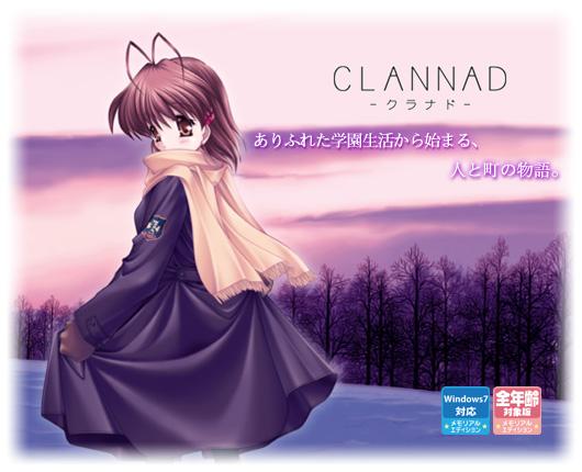 14年遅れのCLANNAD