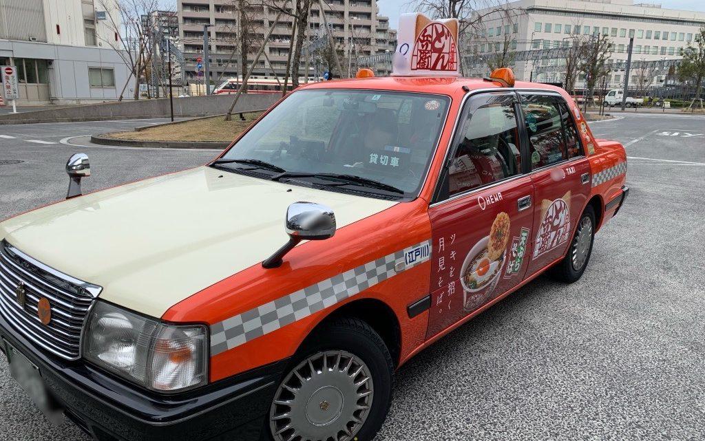 0円タクシーに乗せてもらったので体験談を書いてみる