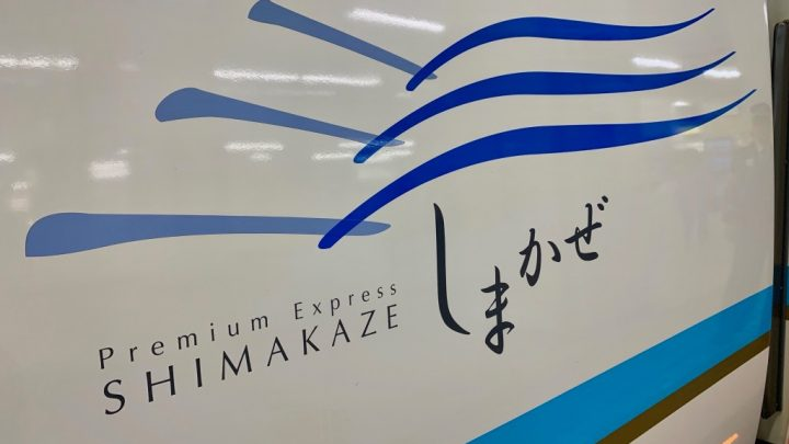 伊勢神宮へ向かう近鉄の特急はどれを選べばいい?
