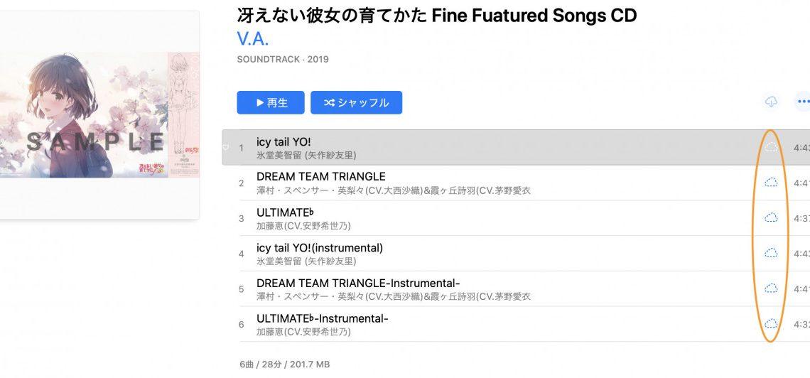 iTunesで取り込んだCDの曲がIiPhoneに落ちてこない時の対処方法