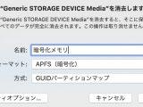 Macに接続したUSBメモリを暗号化フォーマットできない場合の対処法